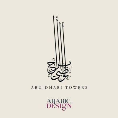 Abu Dhabi Towers Arabic calligraphy logo Design