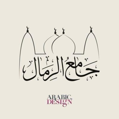 Arabic calligraphy logo Al Remal Mosque 4