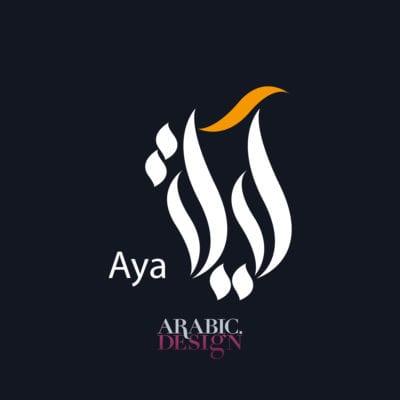 Aya Modern Arabic logo Design Request Arabic Design