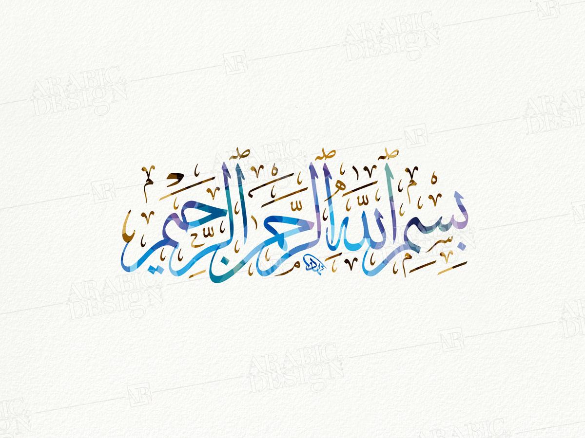 Basmalah Arabic Design