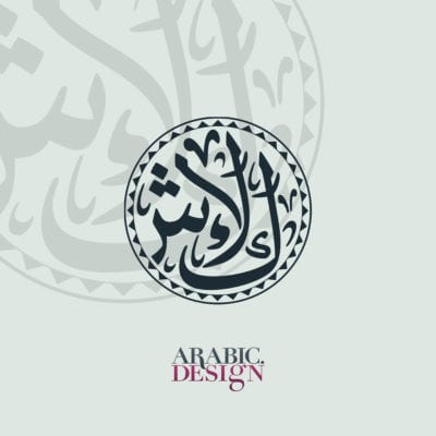 Clash Band Arabic Classic Calligraphy logo Design