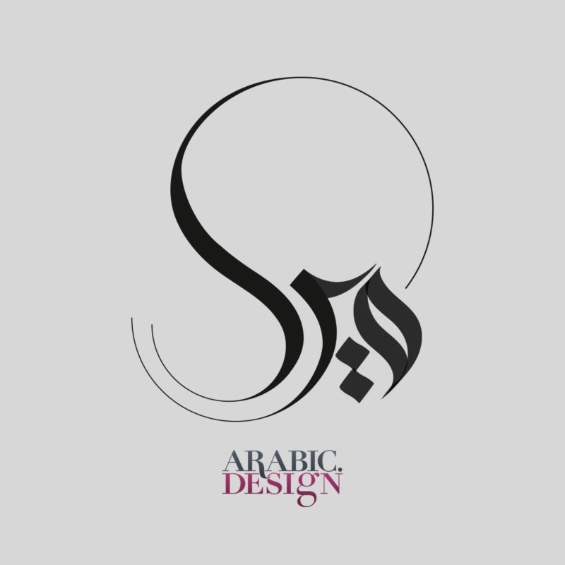Free Modern Calligraphy Mira Name Logo Design Arabic Design