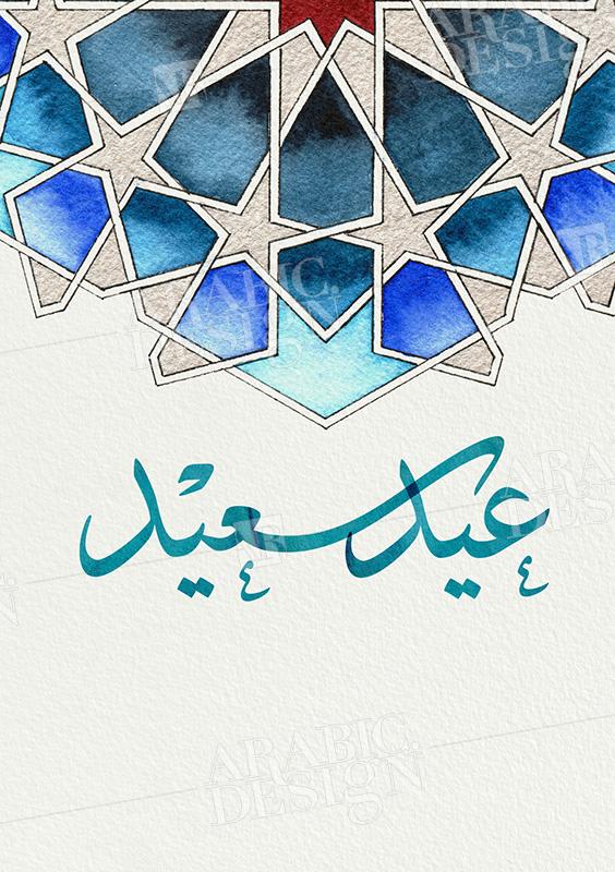 happy eid card design  arabicdesign