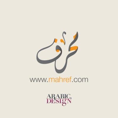 Mahref Arabic Logo Design