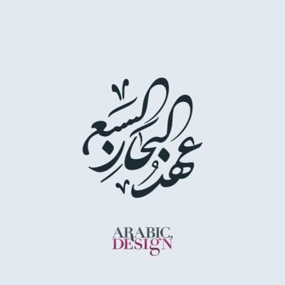 The Seven Seas Arabic Calligraphy Logo