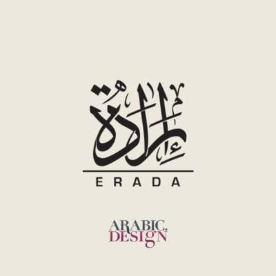 Erada Arabic Logo Design