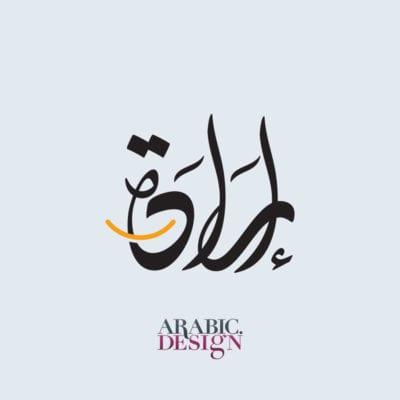Erada Arabic calligraphy Logo Dewani Style