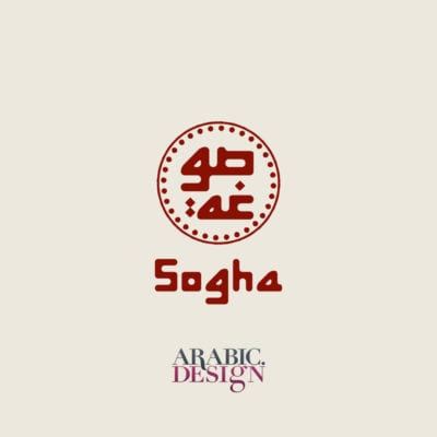 Sogha jewellery Arabic Logo
