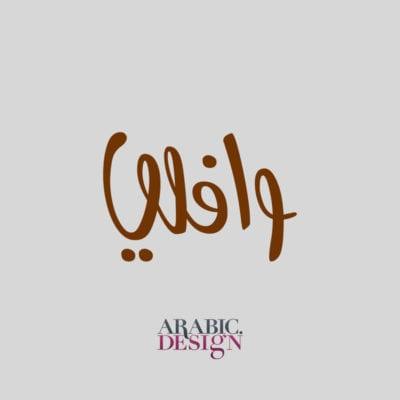 Waffly English to Arabic Logo