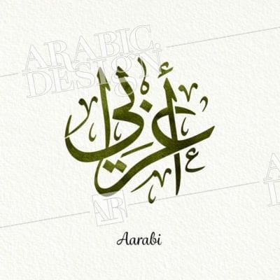 أعرابي- Arabi