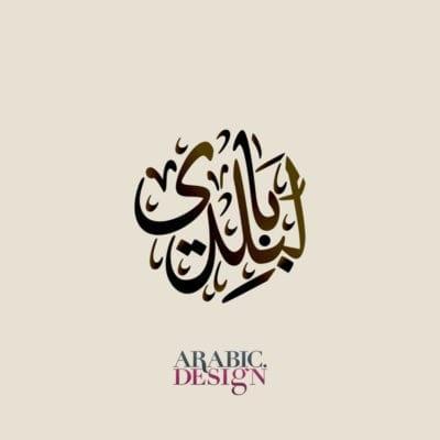 Belbaladi Arabic Calligraphy Logo