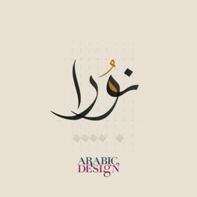 Arabic Name Logo Design Noura