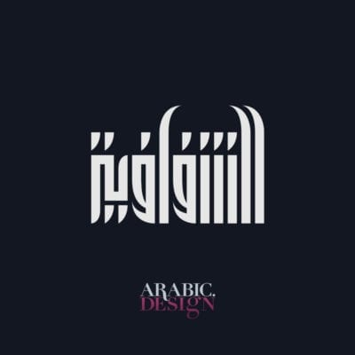 Transparency Arabic Typography Logo Design