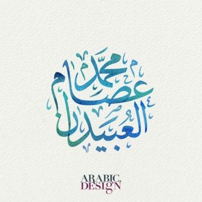 Mohammad Issam Obaidan logo