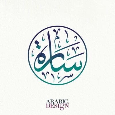 Arabic Logo Sarah